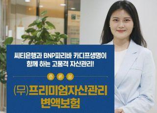 BNP파리바카디프생명, 무배당 프리미엄자산관리 변액보험 출시