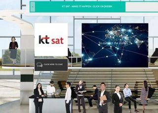 KT SAT, 위성 5G 통신 기술 온라인 전시회에서 선 봬