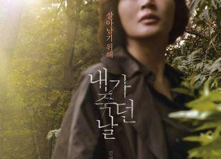 김혜수·이정은 주연작 '내가 죽던 날' 11월 개봉