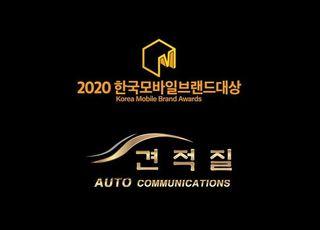 오토커뮤니케이션스 '견적질', 2020한국모바일브랜드대상 수상