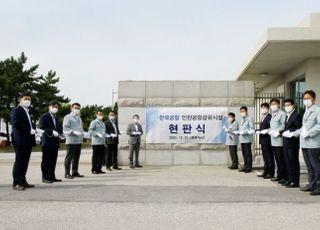 한국공항, 인천공항 급유시설 현판식 개최