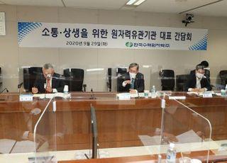 한수원, 원자력 유관기관 대표와 간담회 개최