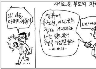 """[D-시사만평] """"아들아, 추석연휴 NLL 근처 가지 말거라 월북이다"""""""