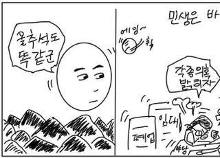 """[D-시사만평] '달아 달아 뭐하니?'…""""싸운다"""""""