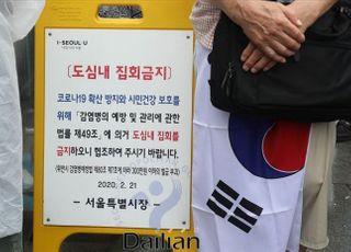법원, 개천절 차량 집회 '조건부 허용'