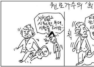 """[D-시사만평] 나훈아 """"나라는 국민이 지켰다""""…문정부는 듣고 있나?"""