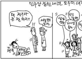 """[D-시사만평] """"민주당 집권 20년""""…도우미 알바 대거 등장"""