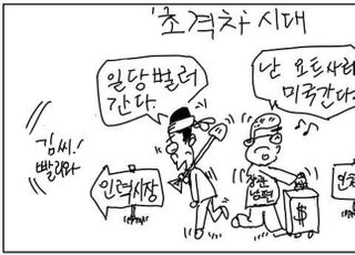 [D-시사만평] '초격차'…강경화 남편, 요트사러 vs 국민, 일당 벌러