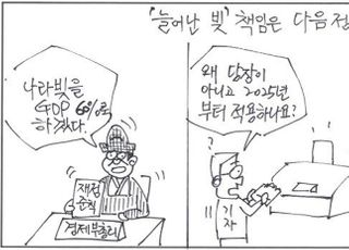 [D-시사만평] '문정권 늘어난 빚…'책임은 다음 정권으로'