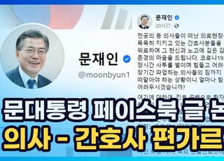 [영상] 문대통령 '의사·간호사 편가르기' 페이스북글 논란
