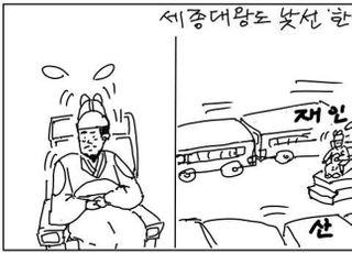 "[D-시사만평] 세종대왕 ""거기 누가 없느냐?""…차벽 재인산성 울타리"