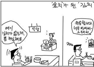 "[D-시사만평] '김치'가 '金치'…""비싸도 너무 비싸"""