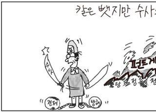[D-시사만평] 검찰, '펀드게이트' 칼 뽑았다…당정청 권력에 무릎 꿇을까?