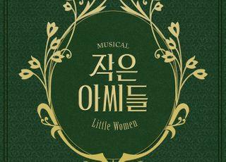 뮤지컬 '작은 아씨들', 내달 24일 개막…유리아·이아진·기세중 출연
