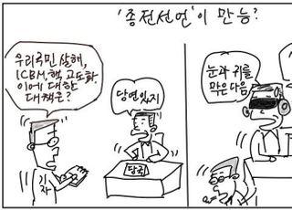 """[D-시사만평] 김정은 """"사랑하는 남녘동포""""…문정권 """"기승전 종전선언 이어라"""""""