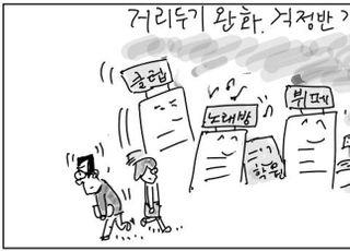 [D-시사만평] '걱정반 기대반'…노래방·술집 '북적'