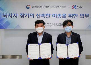 SR, 국립장기조직혈액관리원과 SRT 열차이용 협약