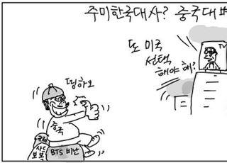 "[D-시사만평] 주미대사 이수혁은 중국 대변인?…""미국 버린다?"""