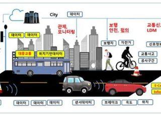 국표원, 자율주행차 데이터 표준화위원회 출범