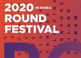 'ROUND 2020', 12월 한국 상륙…아세안 10개국 아티스트 참여