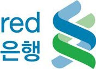 SC제일은행, KCGS 기업지배구조평가 2년 연속 A+등급