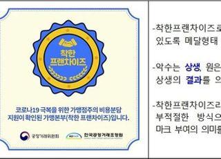 공정위, 위기 가맹본부에 447억 지원…'착한 프랜차이즈' 적극 행정
