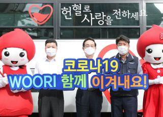 우리금융, 코로나19 극복 '사랑의 헌혈 캠페인' 실시