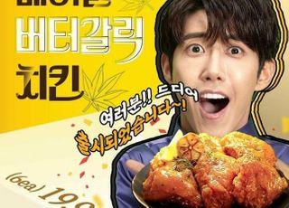 BBQ, '메이플버터갈릭' 치킨 출시 2주만에 30만개 판매