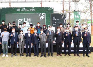 LH, 3일간 평택 동말근린공원서 '제2회 LH가든쇼' 개막