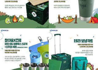 하이트진로, 인기 브랜드 캠핑용품 모아 '이슬캠핑 굿즈전' 진행