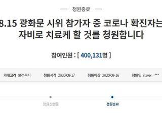 """靑, '광화문 확진자 자비 치료' 청원에 """"방역전략이라 지원"""""""