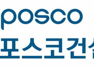 포스코건설, 대한민국 지속가능성 지수 건설업 분야 1위 선정