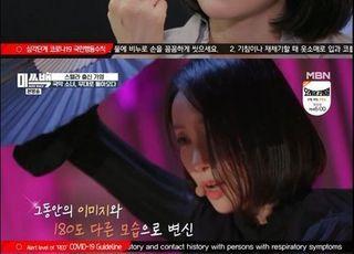 [D:이슈] '미쓰백', 스텔라 가영 이야기 편집…업계 분위기 부담됐나?