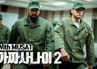"""'가짜사나이2' 결국 방영 중단…김계란 """"관련 영상 게시 중단하겠다"""""""