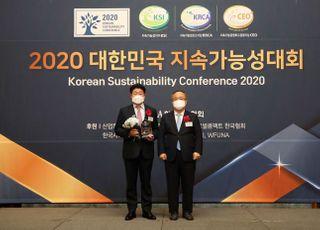 롯데호텔, 2020 대한민국지속가능성지수 호텔 부문 1위 선정