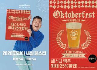 """생활맥주, 2020 코리아세일페스타 참가.. """"최대 25% 할인"""""""
