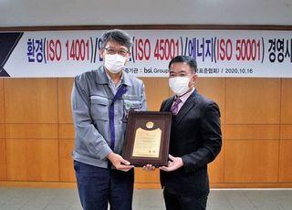 동국제강 인천공장, '환경·안전·에너지 경영' 3종 인증