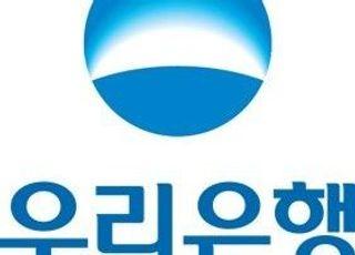 """우리은행 """"라임펀드 관련 로비 의혹 사실무근"""""""