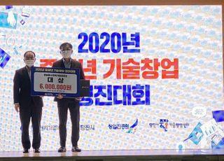 동서발전 사내벤처, 당진시 주최 창업경진대회서 포상