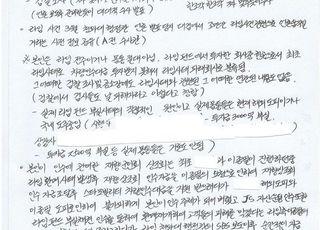 '라임' 김봉현 옥중서신에 등장한 조국·추미애…왜?