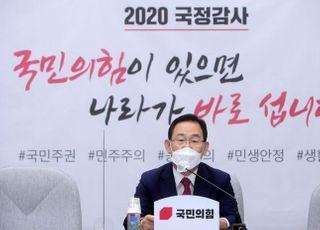 """[위기의 야당②] """"정치환경, 與에 압도적으로 유리""""…'사면초가' 국민의힘"""