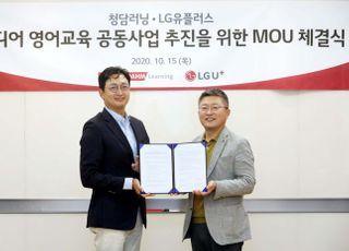 LGU+, 청담러닝과 미디어 영어교육 공동사업 MOU
