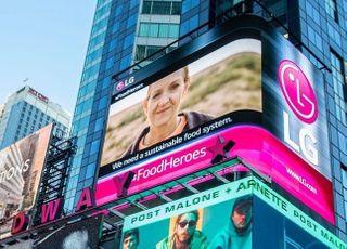 LG전자, 뉴욕 맨해튼서 기아 퇴치 캠페인 펼쳐