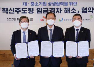 SK종합화학, 협력사와 '혁신주도형 임금격차 해소 협약'…735억 투입