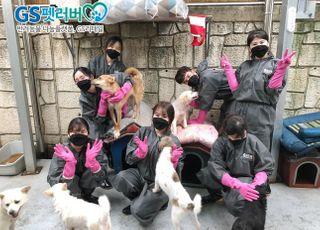 GS리테일, 동물자유연대와 손잡고 유기동물 입양 캠페인