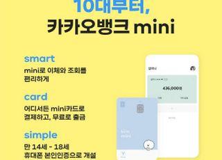 카카오뱅크, 청소년 금융 서비스 mini 출시