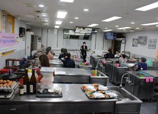 JDC, 결혼이민자 '한식조리기능사 자격증 취득과정' 운영