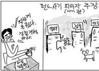 [D-시사만평] 정치권, 라임 전주 김봉현에 울고 웃고