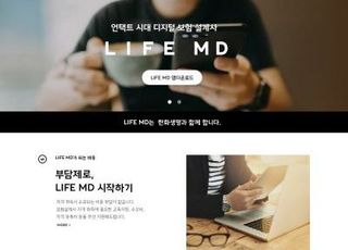 한화생명, 디지털 영업 채널 'LIFE MD' 론칭
