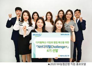 농협은행, 'NH디지털Challenge+' 4기 선발